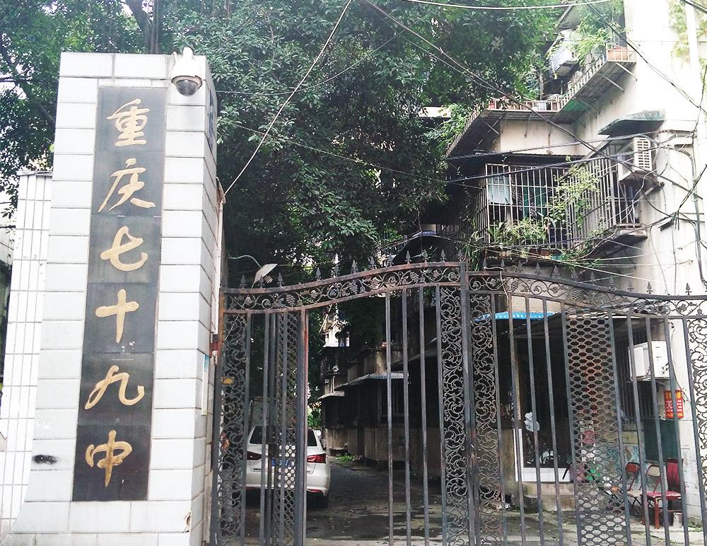 重庆市第 79 中学