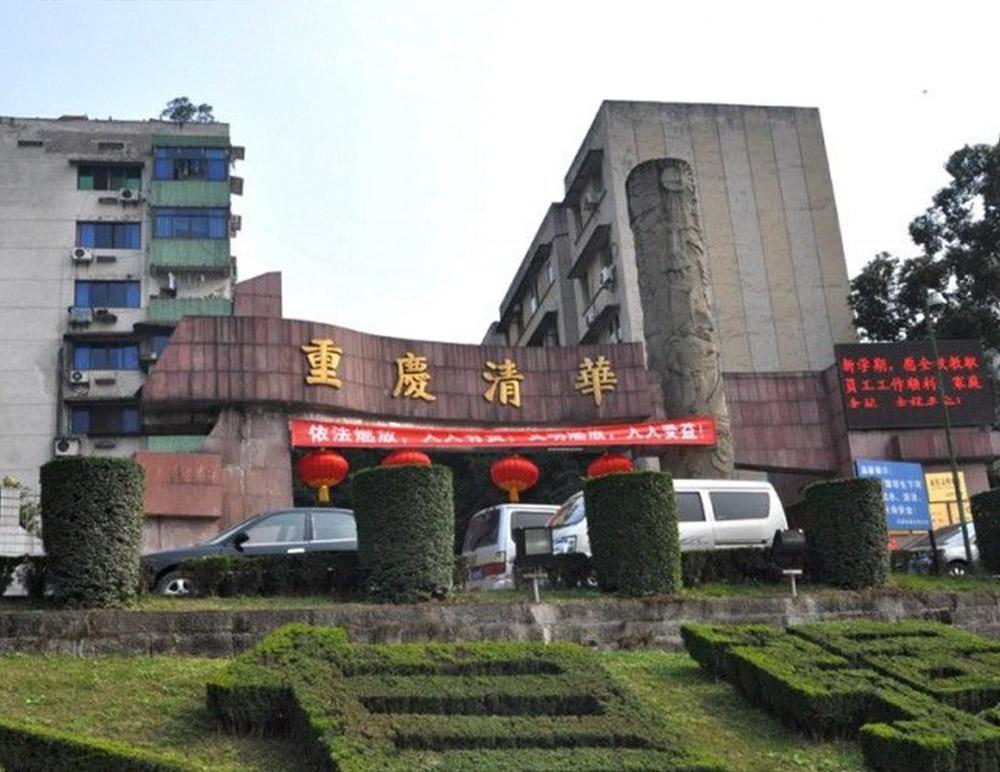 重庆清华中学